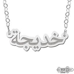 NameNecklace Arabic Letters