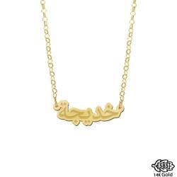 NameNecklace Arabic Letters Gold